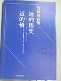 【書寶二手書T3/短篇_YCW】岩松看台灣:遠的歷史近的情_白岩松等