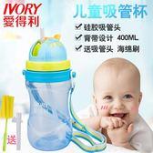 愛得利水壺寶寶400ML吸管杯兒童背帶杯兒童水杯吸管杯防摔幼兒園 至簡元素