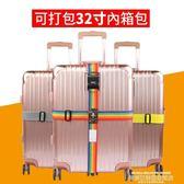 十字打包帶加厚捆綁帶托運箱拉桿箱捆帶行李箱綁帶行李帶旅行箱 【5月驚喜】