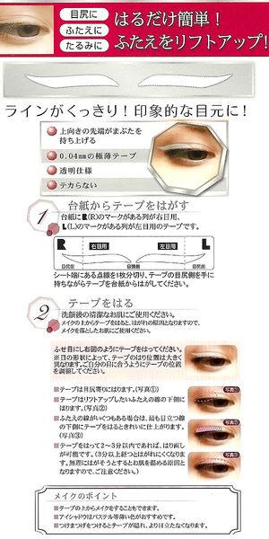 【NOBLE】極薄透明雙眼皮貼