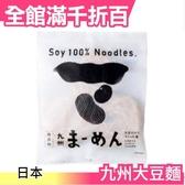 日本 九州大豆麵 1包3入  天然 低GI 宵夜 低熱量【小福部屋】