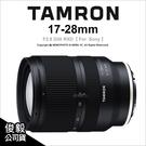 回函送禮券~10/31 Tamron A046 For Sony 17-28mm F2.8 DiIII RXD 廣角鏡 公司貨【24期】 薪創數位