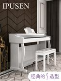 電鋼琴 電鋼琴88鍵重錘專業成人家用兒童智慧數碼初學者電子學生 JD 玩趣3C