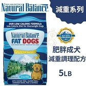 *KING WANG*Natural Balance 肥胖成犬減重調理配方5LB【42007】‧犬糧