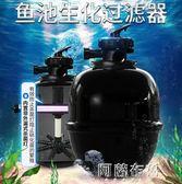 過濾器 歐佰色魚池過濾器大型過濾系統錦鯉池塘過濾設備魚池水循環系統 mks阿薩布魯