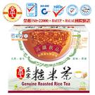 【京工】正宗糙米茶(10包)~400g/盒 (原價220元)