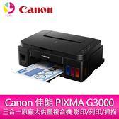 分期0利率 Canon 佳能 PIXMA G3000 三合一原廠大供墨複合機 影印/列印/掃描