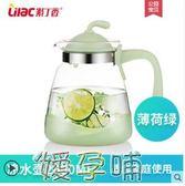 冷水壺玻璃果汁壺大容量茶壺涼白開水壺家用涼水壺 嬡孕哺