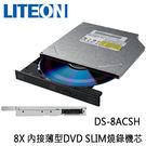 【免運費】LiteON DS-8ACSH 內接薄型 DVD SLIM 燒錄 機芯 - 散裝 (SATA)