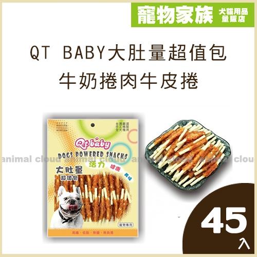 寵物家族-QT BABY大肚量超值包-牛奶捲肉牛皮捲45入
