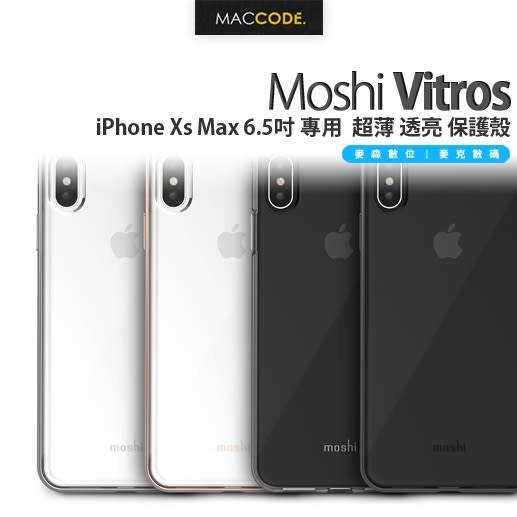 Moshi Vitros iPhone Xs Max 6.5吋 專用 超薄 透亮 保護殼