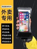 手機防水袋 外賣手機防水袋騎手專用可充電可插耳機美團雨天裝備防水套觸摸屏 米家