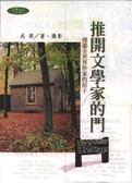 (二手書)推開文學家的門:漫遊全世界作家的屋子(彩色增訂版)