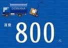 【多瓦娜】800元運費下標區