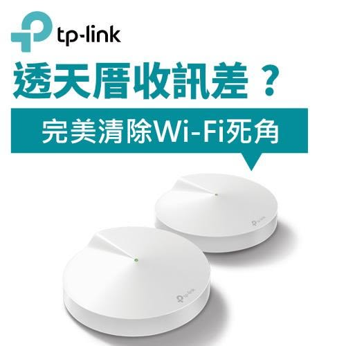 TP-LINK Deco M9 Plus(US) 全覆蓋Wi-Fi系統 (2入)