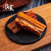 手工低溫燻五花肉條 (300g/包)【日安良食】