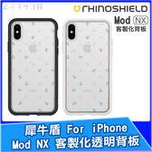 犀牛盾Mod NX 客製化透明背版iPhone ixs max ixr ix i8 i7