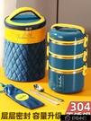 便當盒 圓型飯盒上班族便攜多層保溫飯桶大容量便當盒304不銹鋼帶飯餐盒