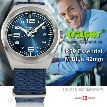 TRASER P59 Essential M Blue 42mm 藍錶#108205(鋼錶帶-93)