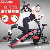 組合健身器材仰臥板美腰收腹機家用健身車動感單車多功能仰臥起坐【美鞋公社】