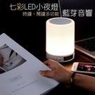 智能觸控LED小夜燈⭐PPL3無線藍牙喇叭⭐音箱鬧鐘七彩LED燈床頭台檯燈拍拍燈時間鬧鐘喇叭通話插卡