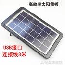 5V太陽能板光伏充電板戶外旅行發電板防水USB快充充電寶便攜家用