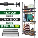 【居家cheaper】45X90X278~350CM微系統頂天立地菱形網五層雙桿吊衣架 (系統架/置物架/層架/鐵架/隔間)