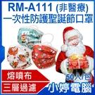 【3期零利率】預購 RM-A111 一次...