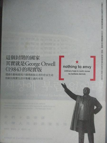 【書寶二手書T1/社會_IOH】Nothing to envy 我們最幸福-北韓人民的真實生活_黃煜文, 芭芭拉.德米克