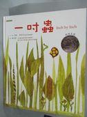 【書寶二手書T1/少年童書_XFP】一吋蟲_李歐.李歐尼