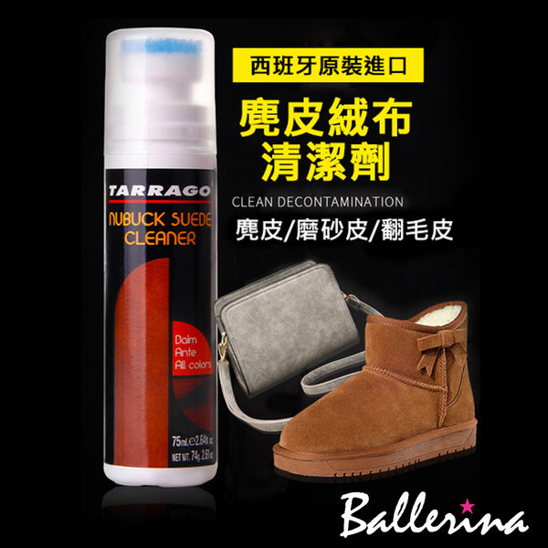 Ballerina-(西班牙製)麂皮絨布清潔劑(75ml)-TARRAGO