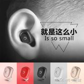 蘋果藍芽耳機迷你超小型無線隱形iphone/8/7plus/6s/x通用 晴天時尚館