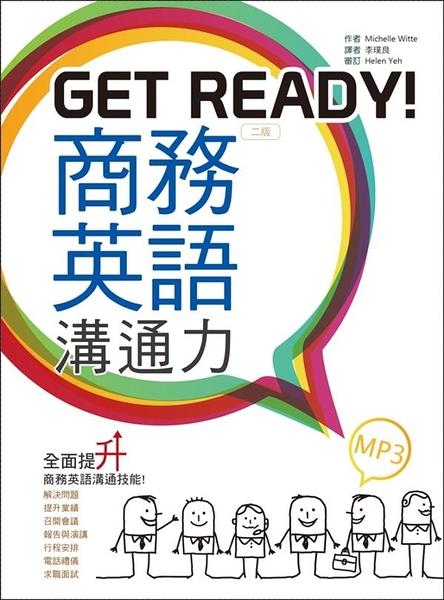 Get Ready!商務英語溝通力【二版】(25K彩色)