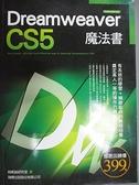 【書寶二手書T8/網路_JD1】Dreamweaver CS5魔法書_施威銘研究室