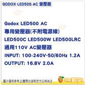 神牛 GODOX LED燈專用變壓器 開年公司貨 LED500 AC 系列 不附電源線 電源供應器 LED500C LED500W LED500LRC