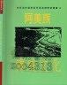 二手書R2YB 87年5月初版《阿美族傳統文化》黃貴潮 交通部觀光局東部海岸國家