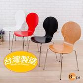 《嘉事美》實木8字米勒椅(兩入)/餐椅/洽談椅/休閒椅/摺疊椅/折合椅4色可選