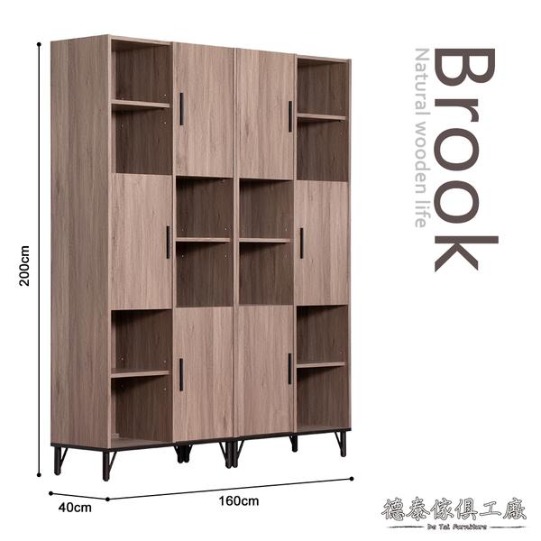 D&T 德泰傢俱 BROOK淺胡桃木5.4尺書櫃 B001-435-L&R