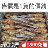 饕客食堂 冷凍 巴西 熟龍蝦 350-400g/尾 海鮮 水產 生鮮食品