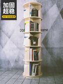 創意旋轉書架簡約現代360度落地簡易小書櫃兒童學生用轉角置物架
