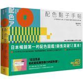 配色點子手帖【完全保存版】:127個情境式主題、3175種設計靈感的最強色彩教科