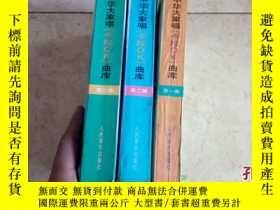 二手書博民逛書店中華大家唱(卡拉O罕見K)曲庫,第一,二,三集Y10274 中華