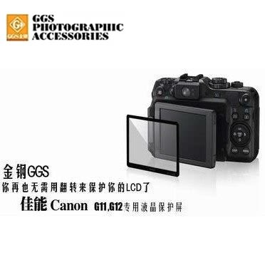 我愛買#GGS金鋼屏第二代Canon佳能G11防護屏G12硬式保護貼(耐磨耐刮光學玻璃)LCD液晶螢幕保護屏