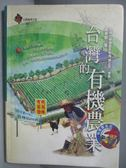 【書寶二手書T3/地理_NNX】台灣的有機農業_吳東傑