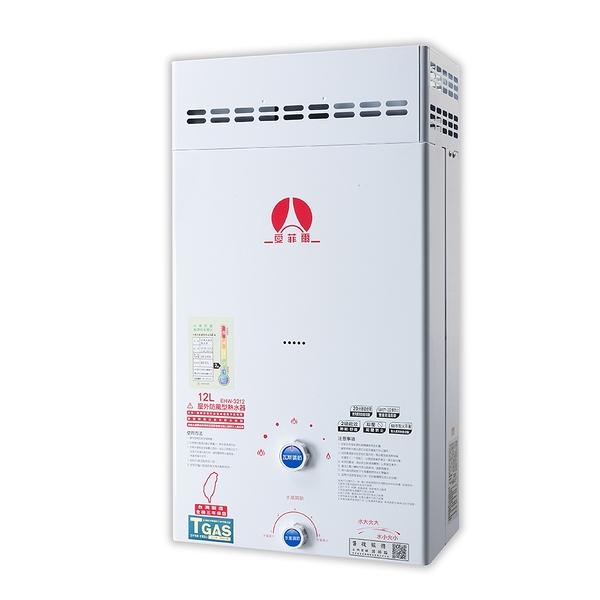 熱水器 抗風型 RF式 12L EHW-3212P 桶裝瓦斯 免基本安裝費 防風型 愛菲爾 免運費 台灣製造 