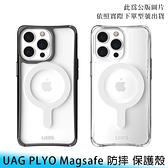【妃航/免運】UAG iPhone 13 5.4/6.1/6.7吋 PLYO/Magsafe 耐衝擊/軍規 防摔 保護殼