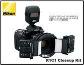 ★相機王★Nikon R1C1 Kit 微距閃光燈組﹝含SU800及SB-R200﹞公司貨
