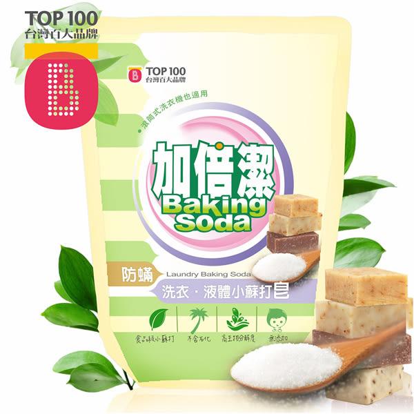 加倍潔 洗衣液體小蘇打皂(防蟎配方) 補充包 1800gm