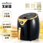 【南紡購物中心】大家源TCY-725501 7公升大容量氣炸鍋(可烤全雞)