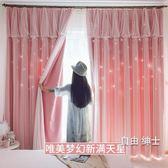 粉色公主風窗簾成品遮光落地窗兒童房簡約現代夢幻臥室女孩少女心 1件免運